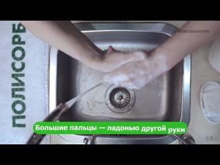 Готов с Полисорб #4 - Как дезинфицировать продукты из магазина. Как правильно мыть руки от вирусов.
