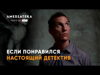 Настоящий детектив | Что смотреть дальше