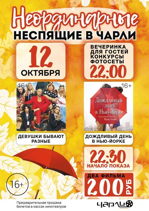 Два фильма  за 200 рублей в чарли