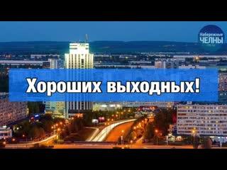 Челнинская афиша на 16-17 ноября