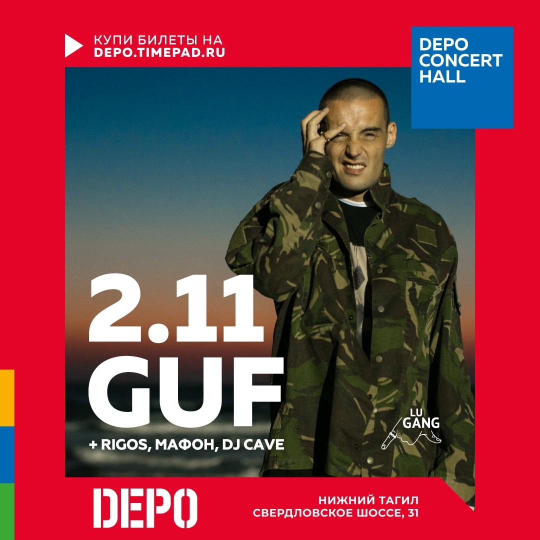 Афиша Екатеринбург 02.11 / GUF