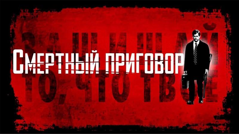 Смертный приговор Фильм 2007 Боевик триллер криминал