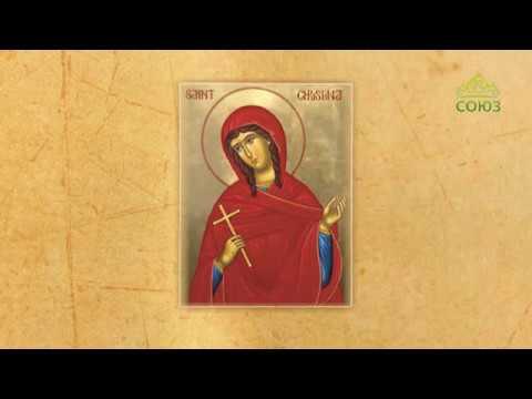 Церковный календарь. 6 августа 2019. Мученица Христина