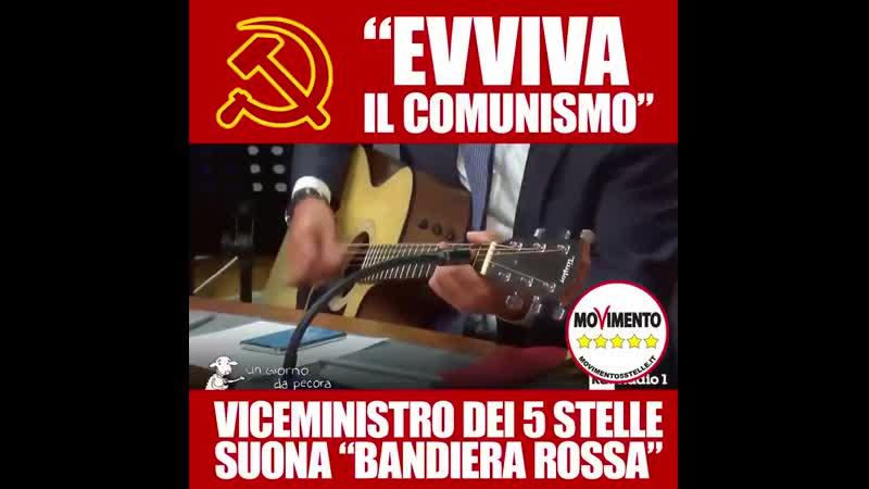 Evviva il comunismo! -L'EX MORTO DI FAME ora viceministro dei 5 Stelle suona e canta a squarciagola Bandiera Rossa
