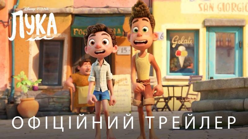 ЛУКА Офіційний український трейлер