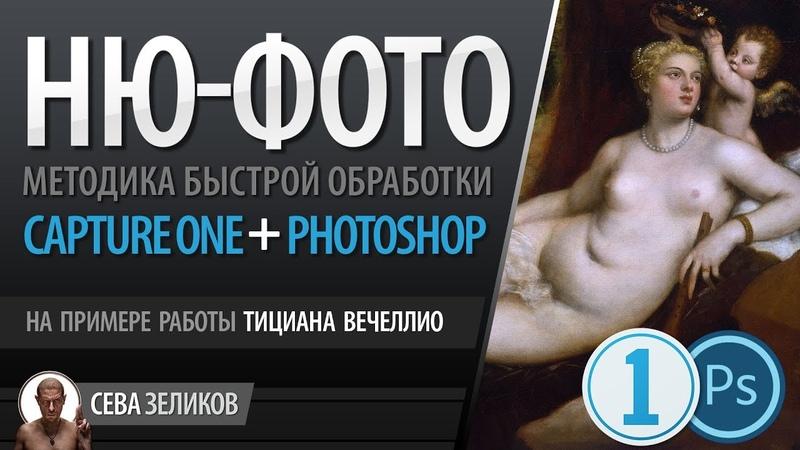 Capture one Photoshop Обработка НЮ фотографии