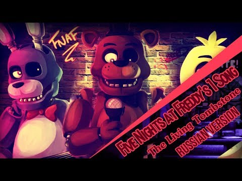 【Narea】- Five Nights at Freddy's 1 Song [The Living Tombstone rus ver.] (Female cover)