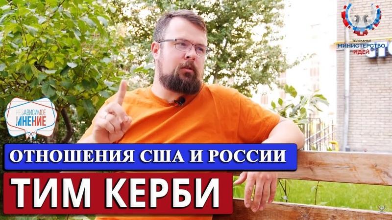 ТИМ КЕРБИ: У РОССИИ ЕСТЬ МОЩЬ МНЕНИЕ 15 Министерство Идей
