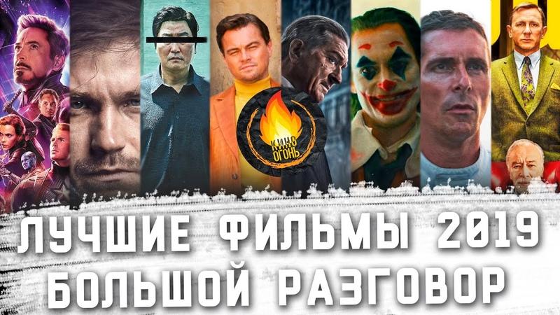 ЛУЧШИЕ ФИЛЬМЫ 2019 БОЛЬШОЙ РАЗГОВОР