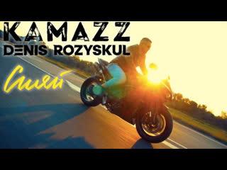 Премьера клипа! Kamazz (Денис Розыскул) - Сияй ()