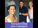 Стюардессы ставшие богатыми и знаменитыми Москва 24