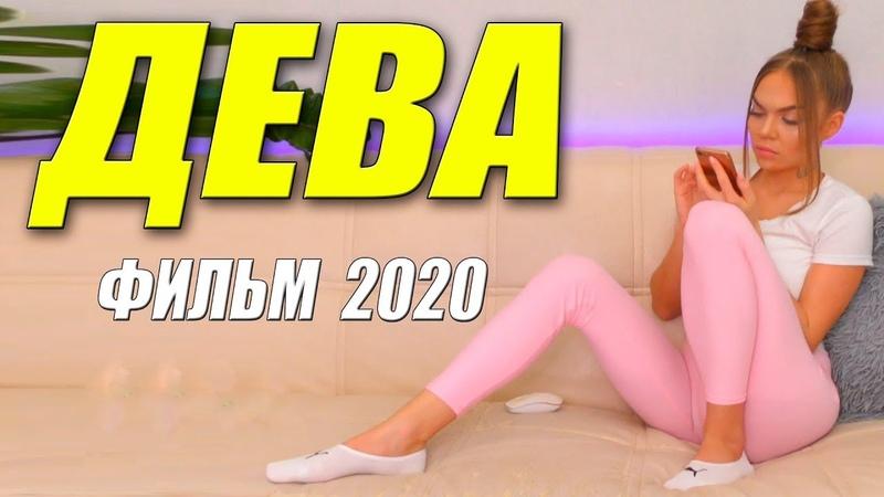 Взрослая премьера - ДЕВА - Русские мелодрамы 2020 новинки HD 1080P