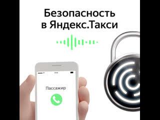 Шифрование номера в Яндекс.Такси