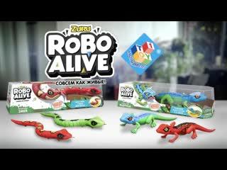 Robo Alive  Самые реалистичные ящерицы и змеи!