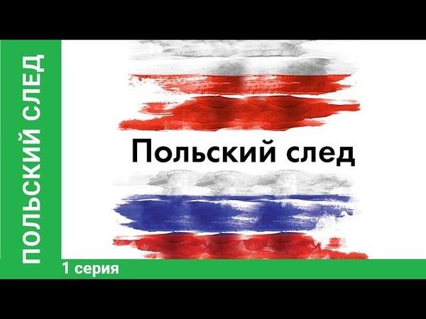 Польский След 1 серия Документально Исторический Фильм StarMedia Babich Design