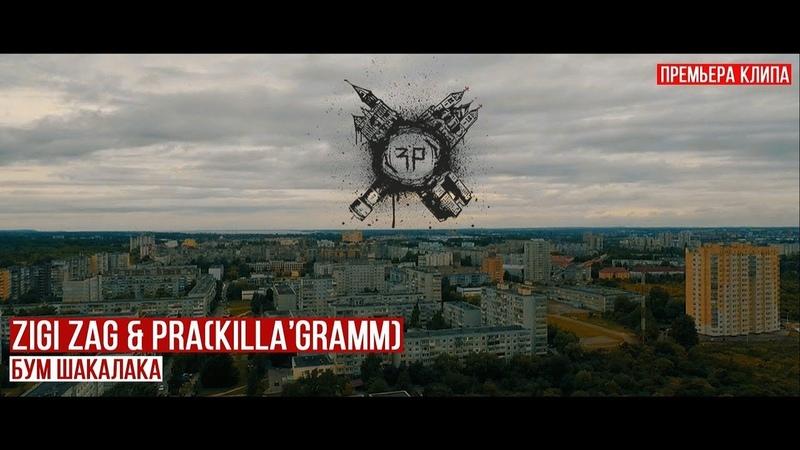 Pra(Killa'Gramm) / ZigiZag - Бум шакалака. ГОЛОСУЛИЦ