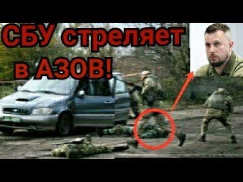 Мира не Будет! СБУ Пристрелили Азовцев и Билецкого на линии разграничения в Золотом!