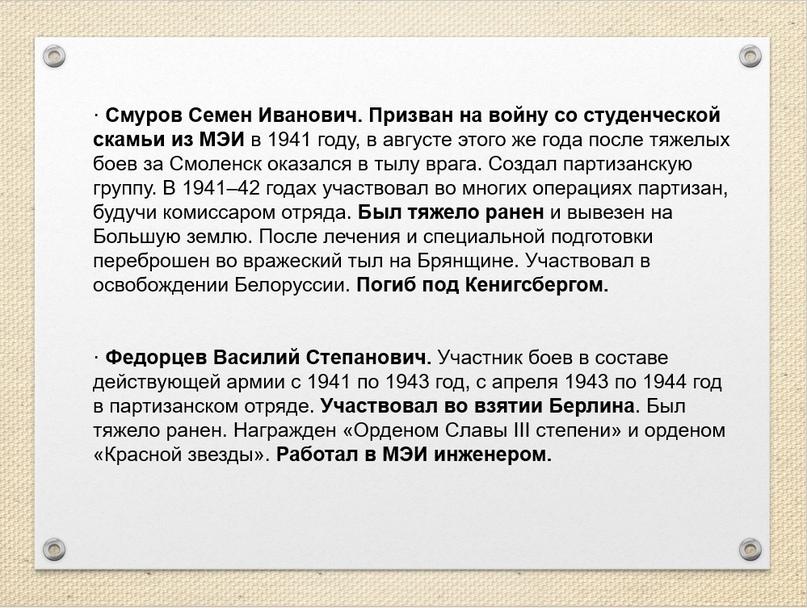 Особая разведывательно-партизанская организация в/ч 9903, изображение №17