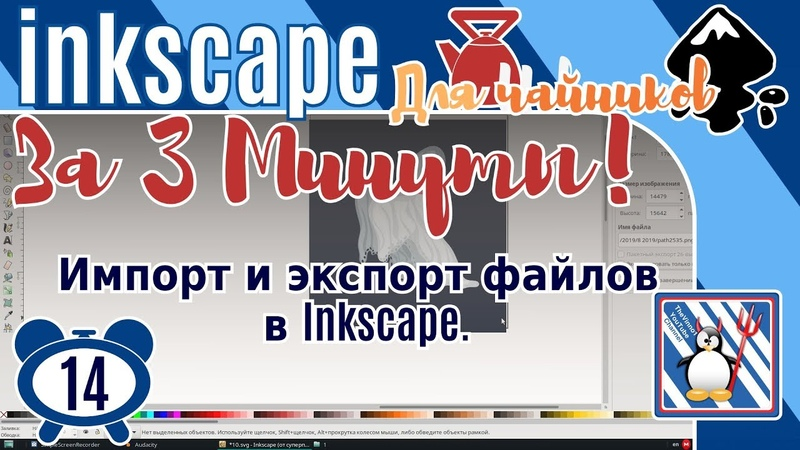 За 3 минуты Импорт и экспорт файлов в Inkscape Встроить в svg jpg Открыть eps