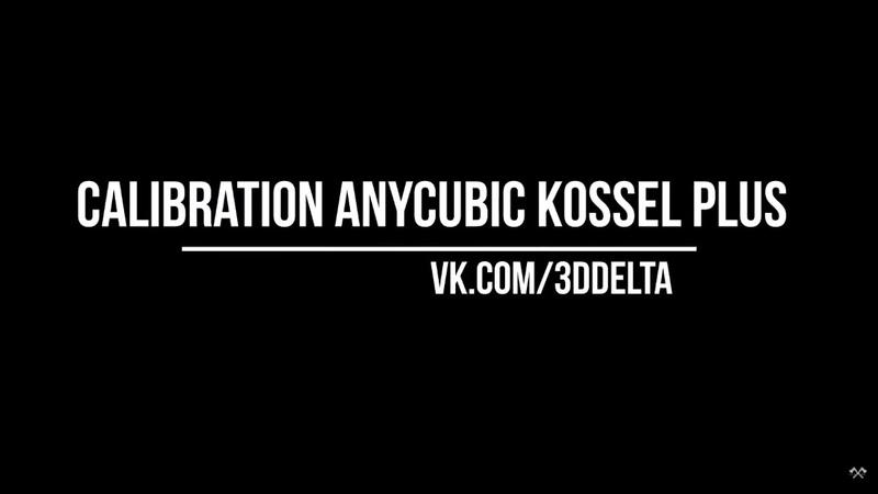 Calibration Anycubic Kossel Plus (Исправления кривого стола, быстрая и правильная калибровка)