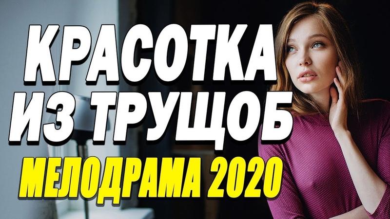 Лучший фильм о любви сразил всех наповал КРАСОТКА ИЗ ТРУЩОБ Русские мелодрамы 2020 новинки