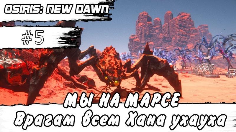 Osiris: New Dawn🔥ВЫЖИВАЕМ ВМЕСТЕ С RiToGa 🔥Часть 5