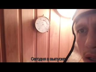 """Не пропустите в ютубе на моём канале видео: """"Аквапарк, девочки, баня, горки!""""!"""