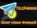 TeleParser Обзор функций и обновлений
