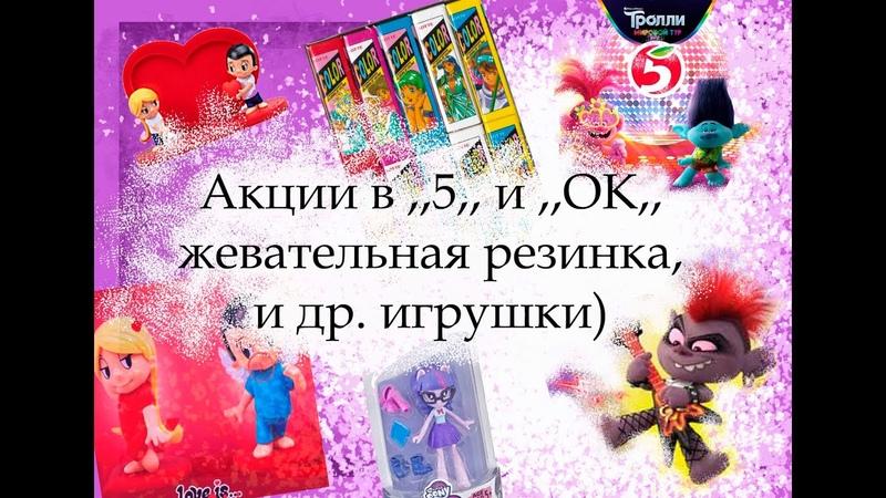 Акции в 5 и ОК жевательная резинка и др. игрушки