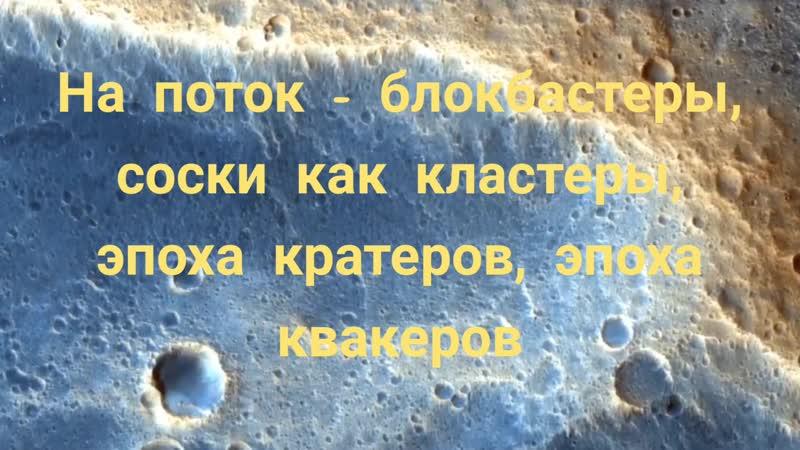 AstronautGrime Kurt EL Мой Марс Астронавт на Островах Фильм ECOlogy часть 1 2020