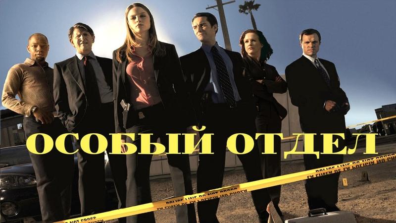 Особый отдел Криминальная драма 1 серия