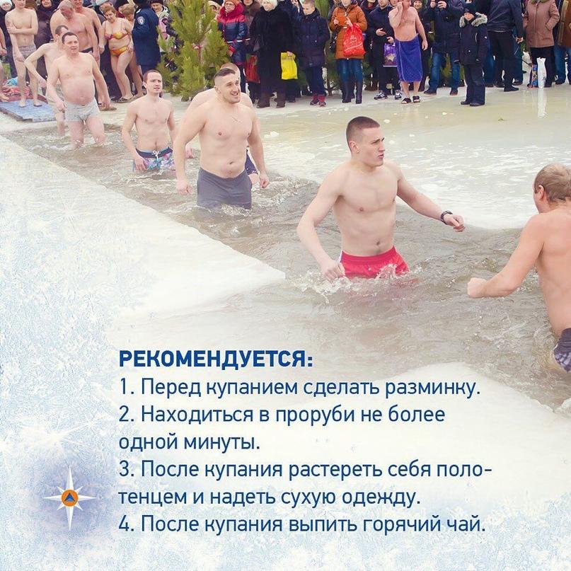 Правила безопасности во время крещенских купаний., изображение №2