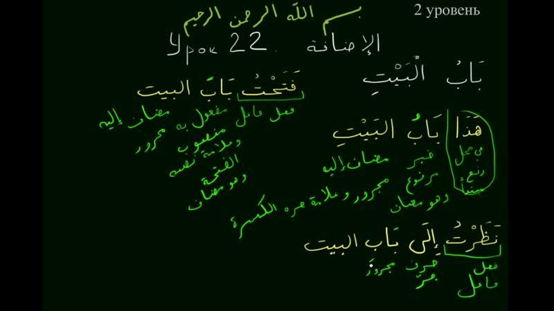 Арабский язык 2 ур. урок 22 الإضافة