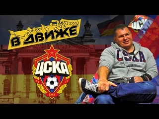 Фанат ЦСКА из Германии В движе. О местной фан-сцене, Восточном Берлине, равноправии и мигрантах.