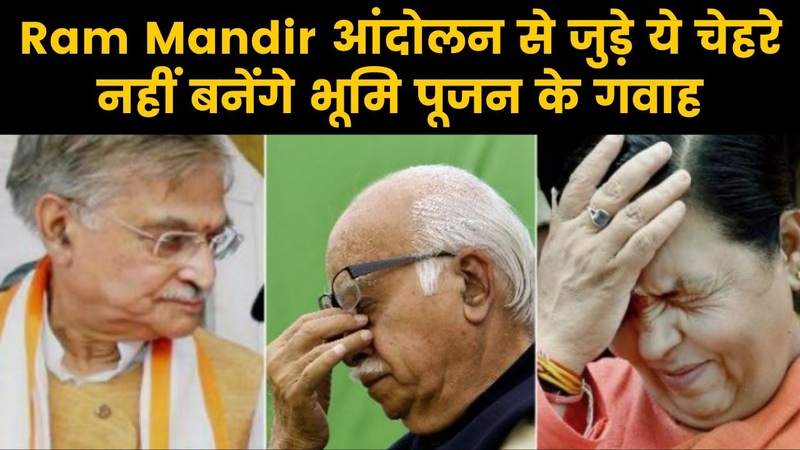Ayodhya Ram Mandir | Ram Mandir आंदोलन से जुड़े ये चेहरे नहीं बनेंगे 2349