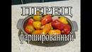 Перец фаршированный Очень вкусно и просто