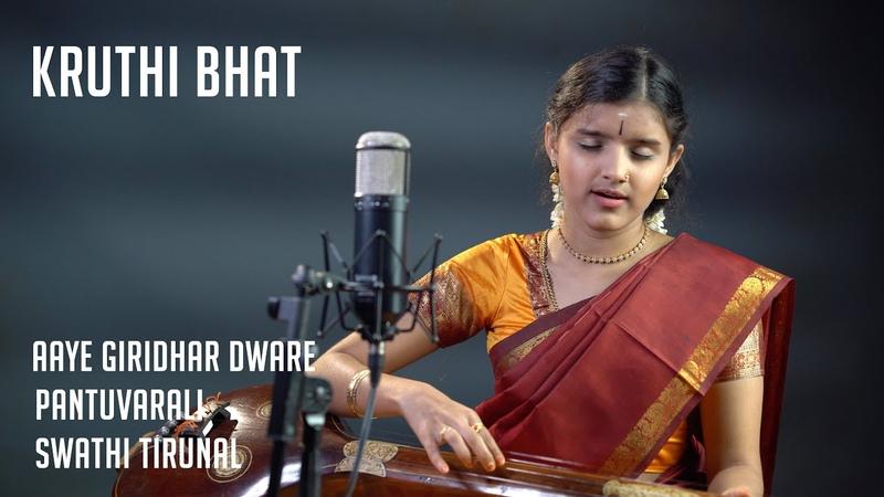 Kruthi Bhat | Aaye Giridhar Dware Pooryadhanashree Swathi Thirunal | MadRasana Unplugged