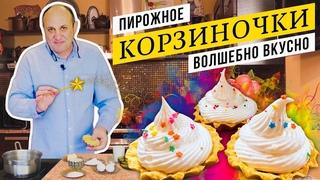КОРЗИНОЧКИ с белковым КРЕМОМ - любимый десерт из детства   Готовим без заморочек