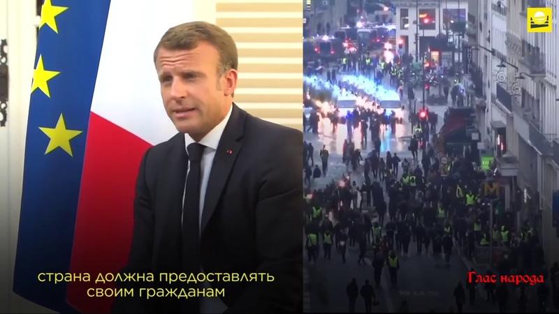 ✔ Макрон описал сценарии развития России