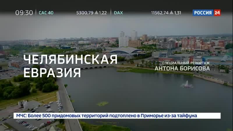 Челябинская Евразия. Специальный репортаж Антона Борисова