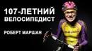 Велосипедист 108 лет. Роберт Маршан 1911 г. рождения. Фролов Ю.А.