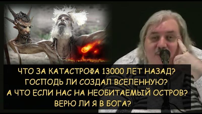 Н.Левашов: Катастрофа 13т.лет назад. Кто создал Вселенную? Верю ли я в бога. А если всех на остров?
