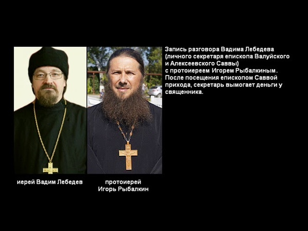 Рэкет в РПЦ