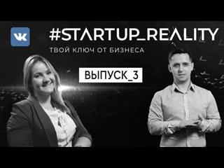 Стартап-реалити «#startup_reality. твой ключ от бизнеса» выпуск №3