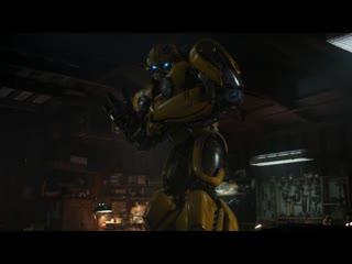 ДВП №33 - Привет. (Фильм: Бамблби / Bumblebee)