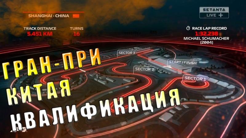 F1 2020 МОЯ КОМАНДА ГРАН ПРИ КИТАЯ КВАЛИФИКАЦИЯ
