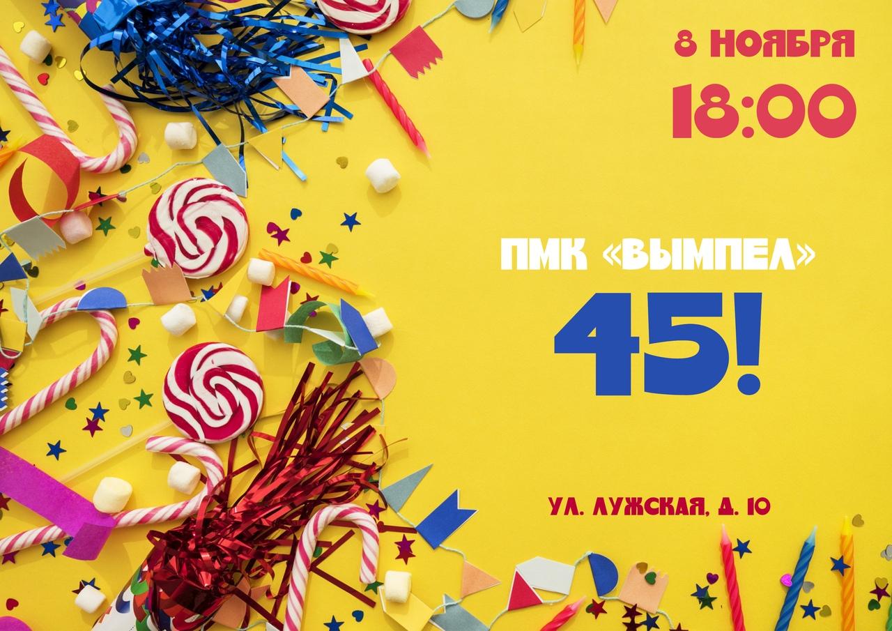 """ПМК """"Вымпел""""исполняется целых 45 лет!"""