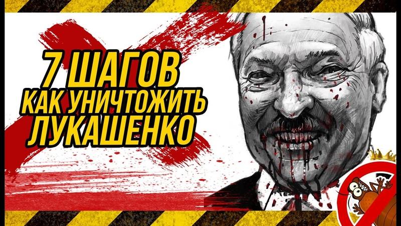 ✔Семь шагов как уничтожить лукашенко протесты и забастовка в Беларуси Бычковский