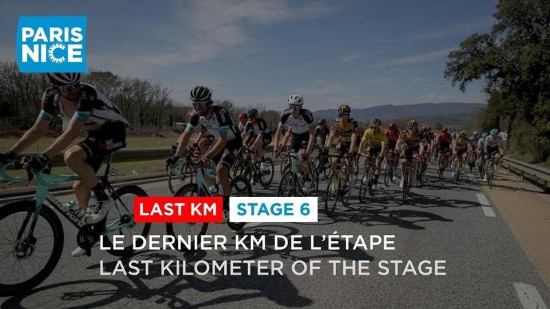 ParisNice2021 Stage 6 Brignoles Biot Last KM