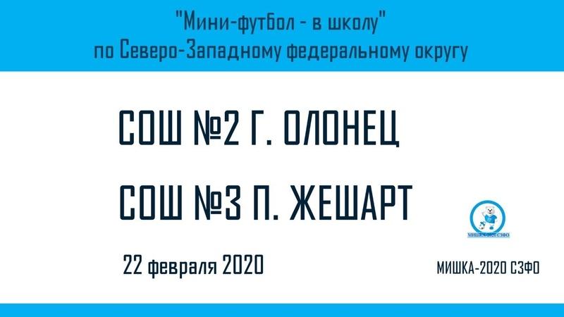 ⚡1040 - Финал - СОШ №2 г. Олонец - СОШ №3 п. Жешарт 2006-2007 гг.р